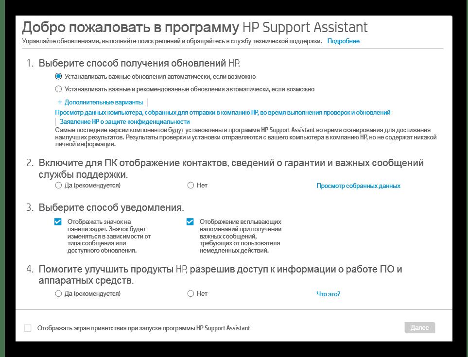Ознакомление с фирменной программой для просмотра модели ноутбука Windows 7