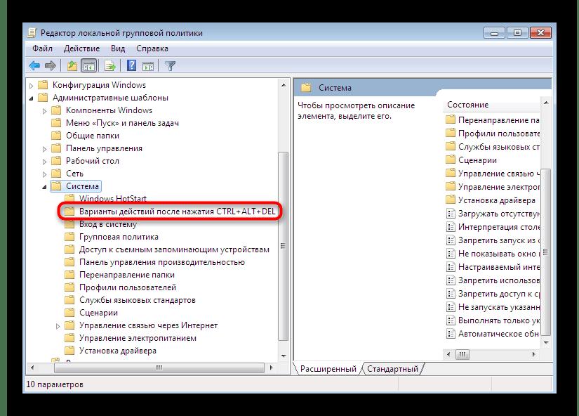 Папка для действий после нажатия на комбинацию клавиш Ctrl Alt Del в редакторе групповых политик в Windows 7