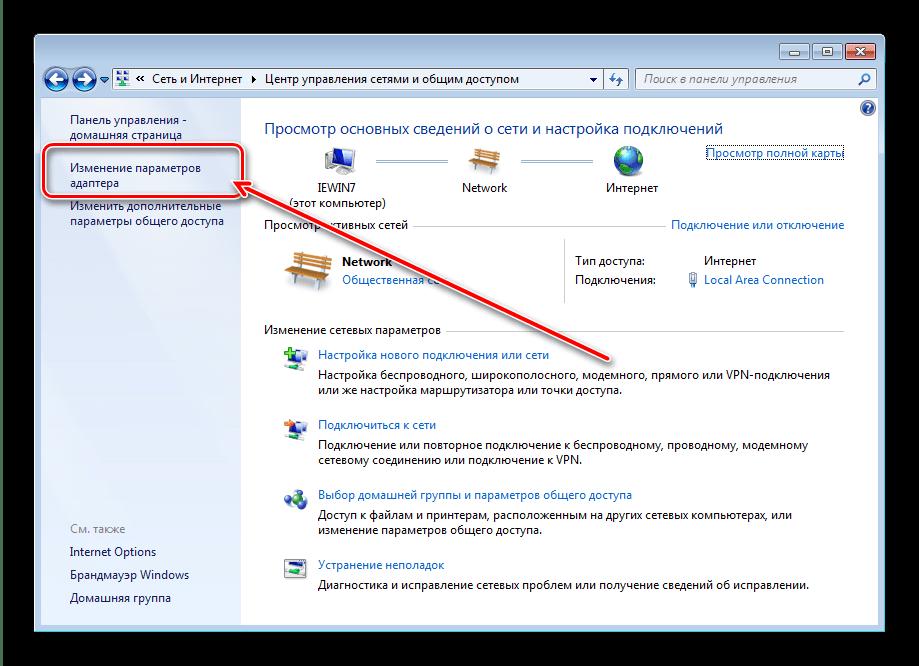 Параметры адаптера интернета для автоматического подключения к интернету на Windows 7