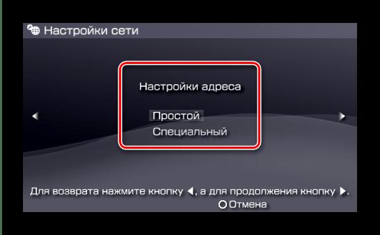 Параметры адреса нового соединения для подключения к PSP к сети Wi-Fi