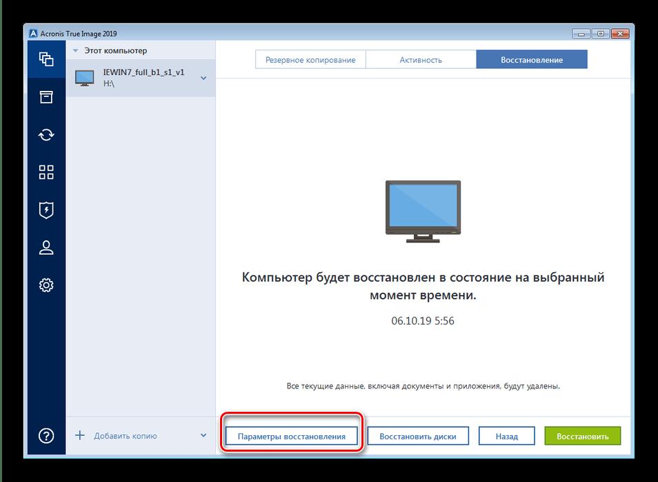 Параметры восстановления из резервной копии после форматирования компьютера без удаления Windows 7