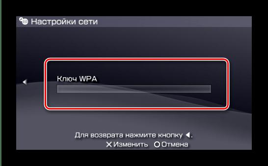 Пароль нового соединения для подключения к PSP к сети Wi-Fi