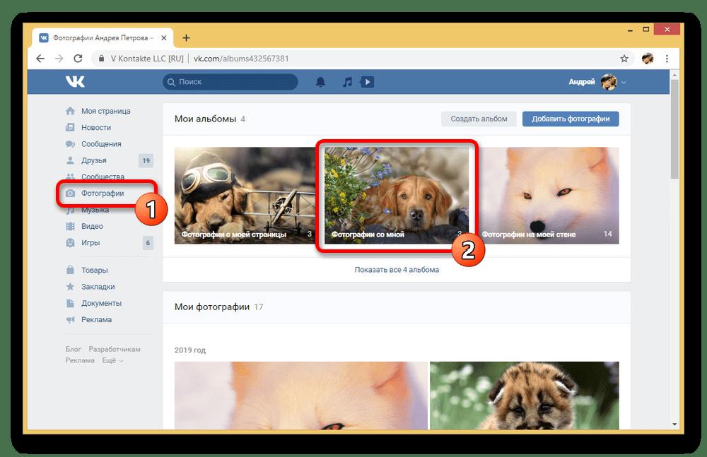 Переход к альбому Фотографии со мной на сайте ВКонтакте