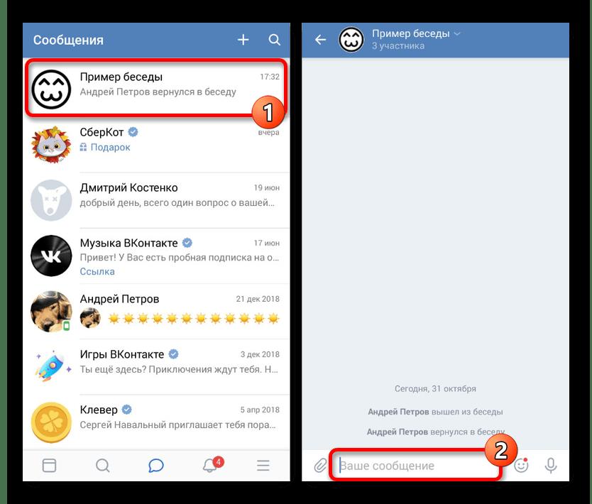 Переход к беседе в приложении ВКонтакте