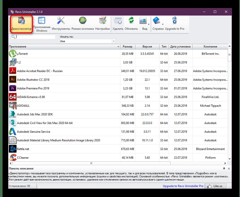 Переход к деинсталлятору для удаления Google Chrome через Revo Uninstaller