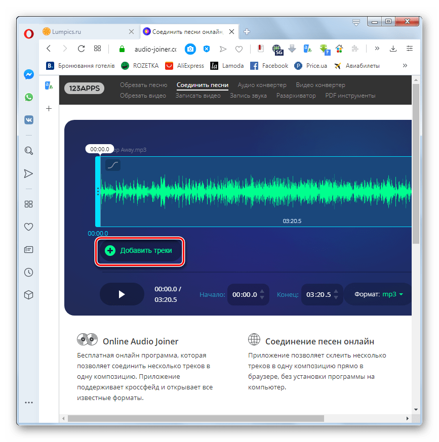 Переход к добавлению файла с голосом на странице веб-приожения Audio-Joiner в браузере Opera