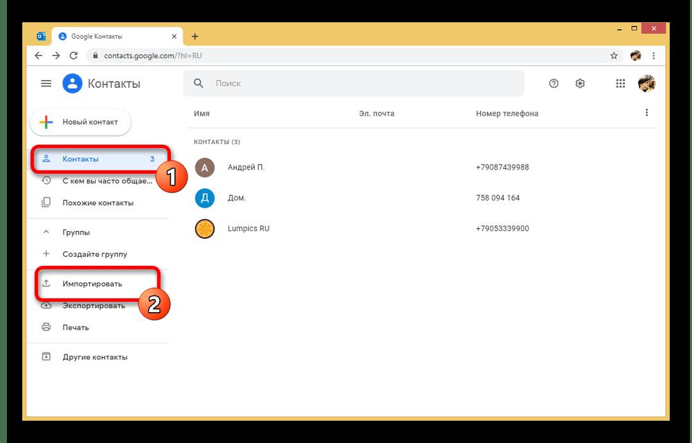 Переход к Импорту контактов на сайте Google Контакты