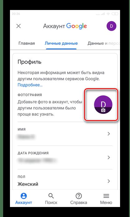 Переход к изменению аватарки в приложении Ютуб на Андроид