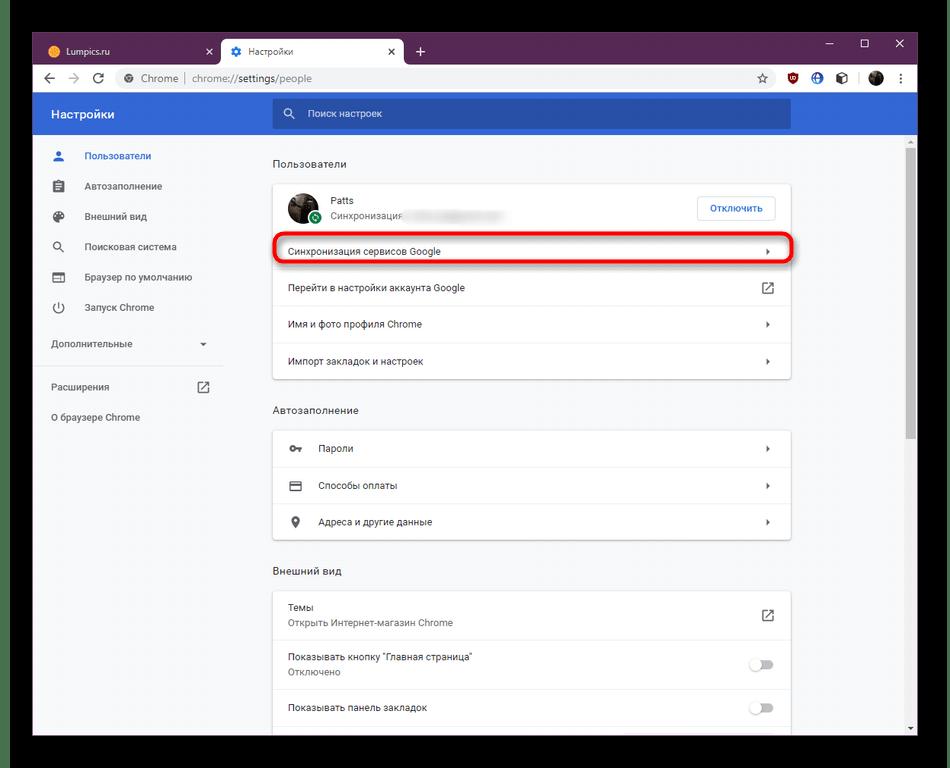 Переход к изменению параметров синхронизации Google Chrome