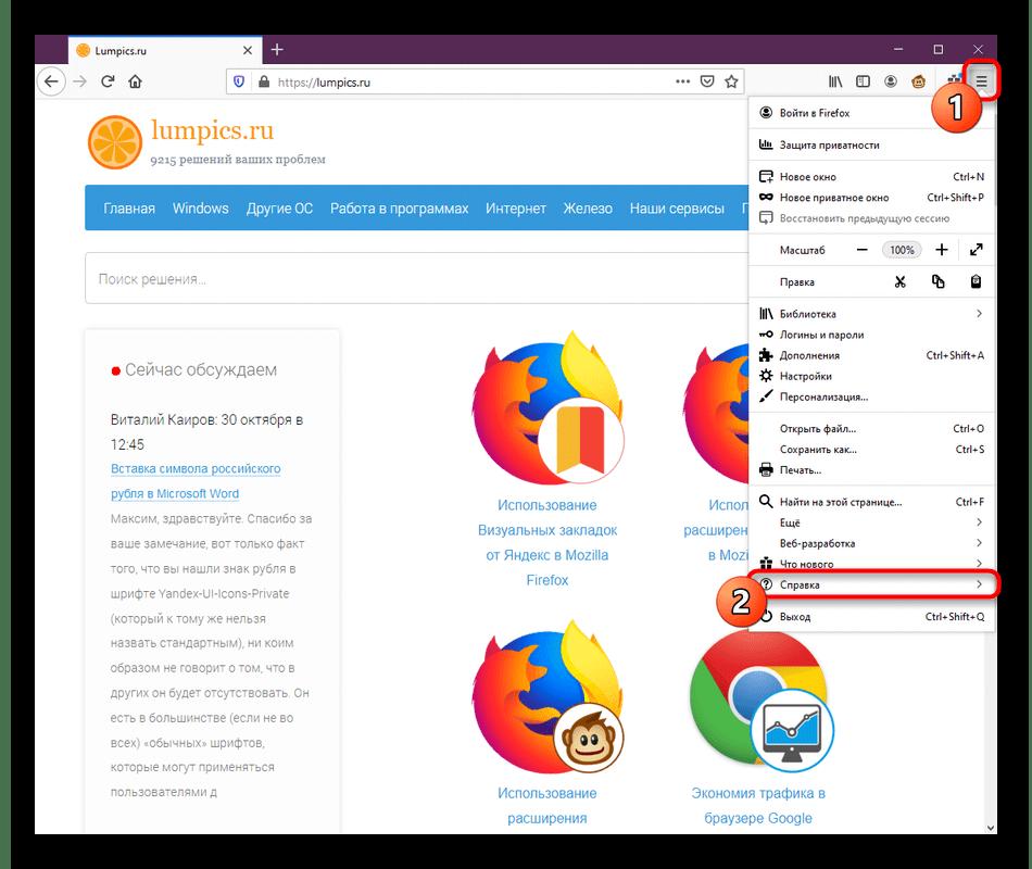 Переход к меню Справки в браузере Mozilla Firefox для запуска пользовательской папки