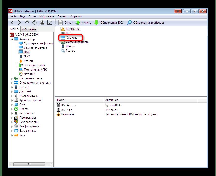 Переход к меню сведений о системе в программе AIDA64 для просмотра модели ноутбука
