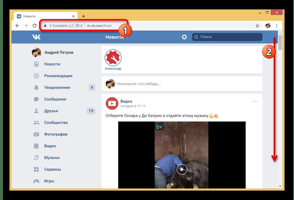 Переход к мобильной версии сайта ВКонтакте