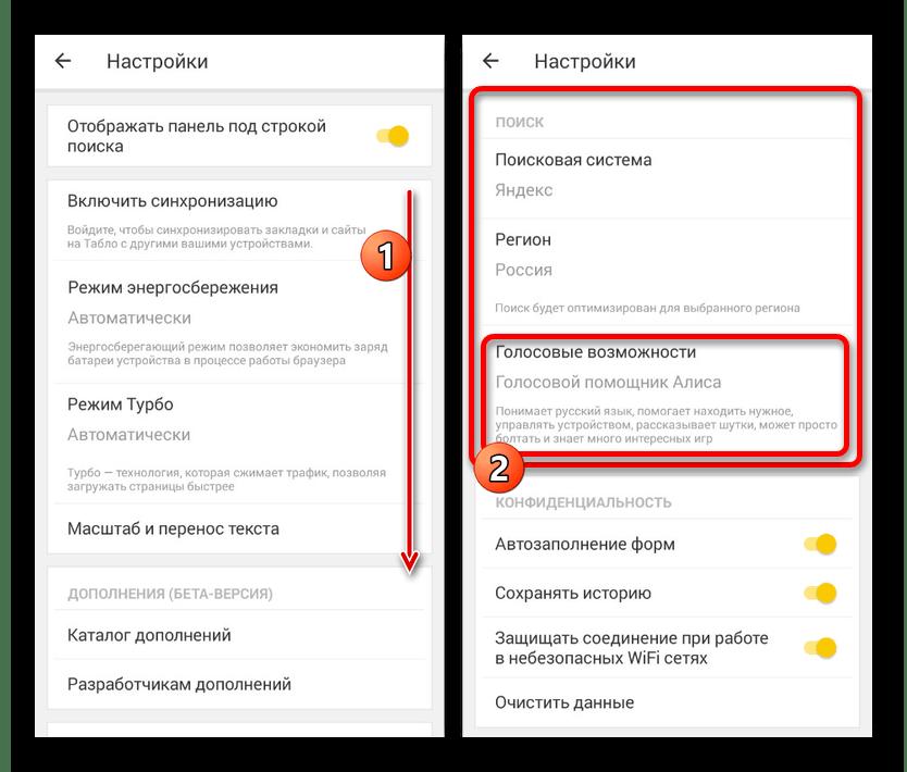 Переход к Настройкам Алисы в Яндекс Браузере на Android
