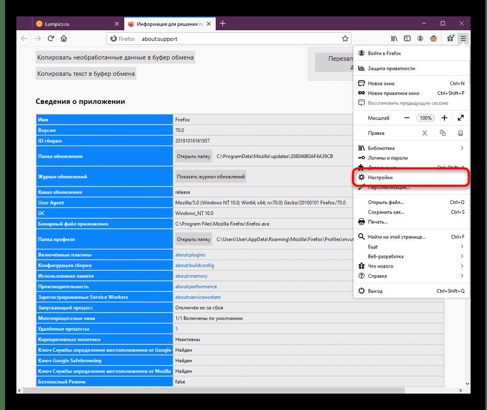 Переход к настройкам браузера Mozilla Firefox для редактирования прокси