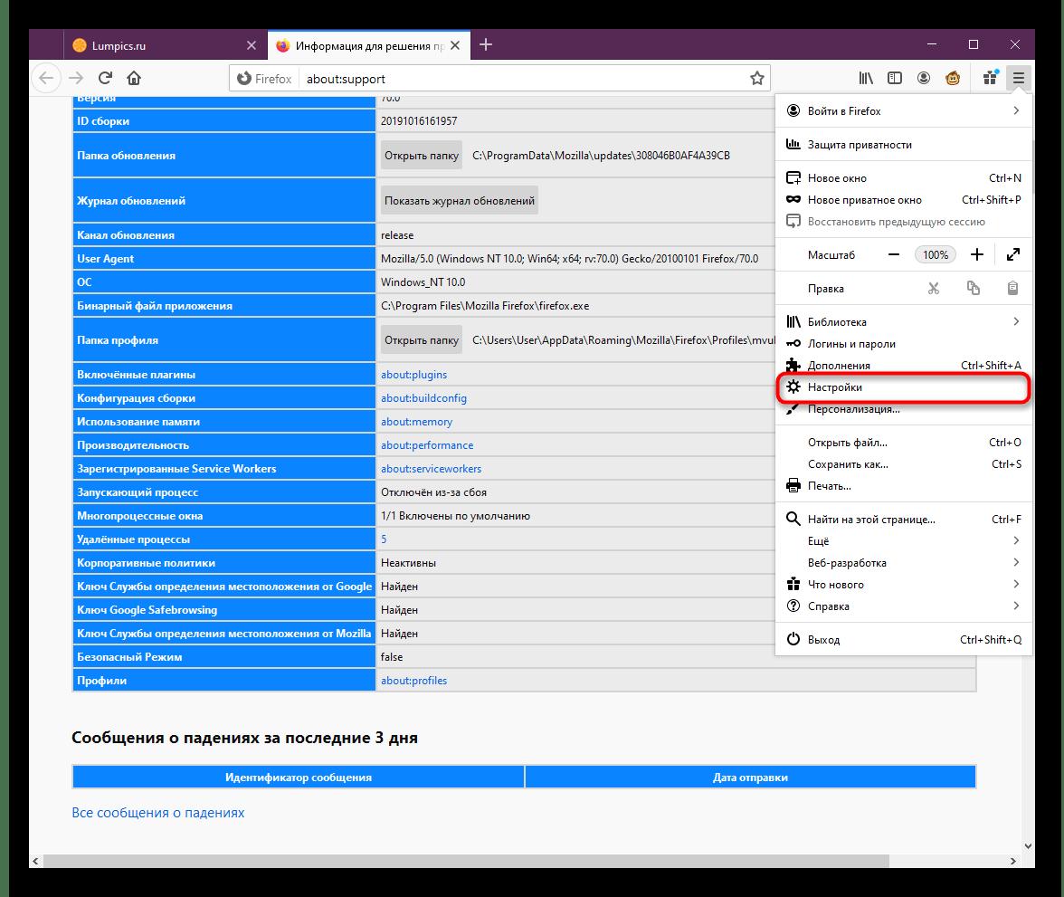 Переход к настройкам браузера Mozilla Firefox