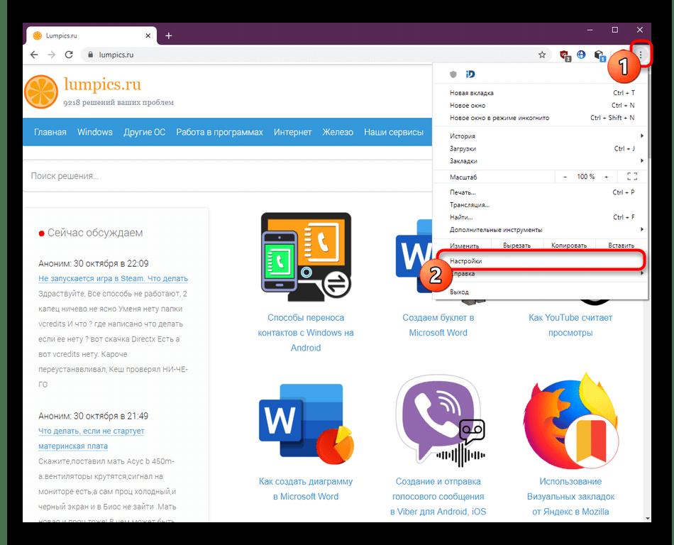 Переход к настройкам для конфигурации средства просмотра PDF в Google Chrome