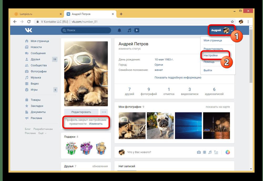 Переход к Настройкам на веб-сайте ВКонтакте