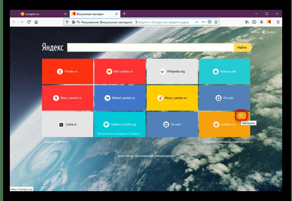 Переход к настройкам отдельной плитки в Визуальные закладки от Яндекс в Mozilla Firefox