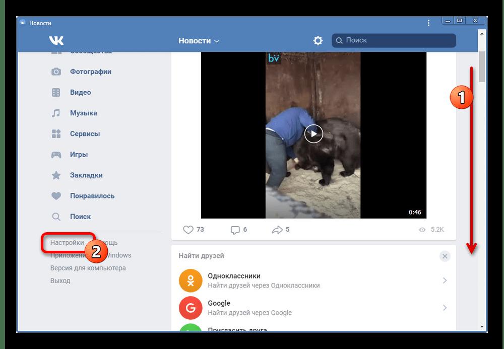 Переход к Настройкам в мобильной версии ВКонтакте