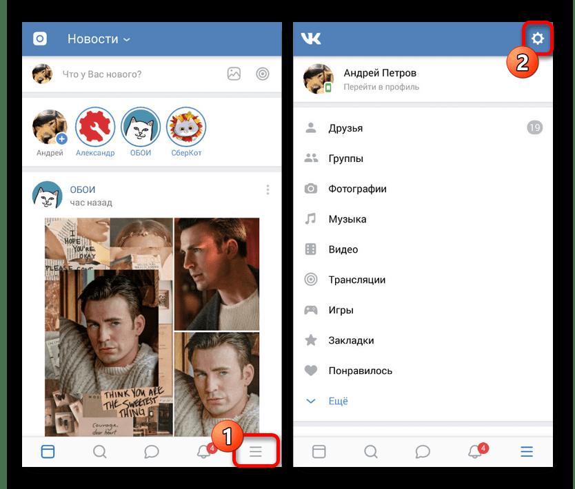 Переход к Настройкам в приложении ВКонтакте