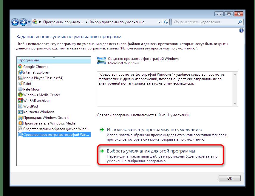 Переход к настройке ассоциаций типов файлов для средства просмотра фотографий в Windows 7