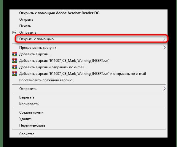 Переход к открытию документа PDF в Google Chrome