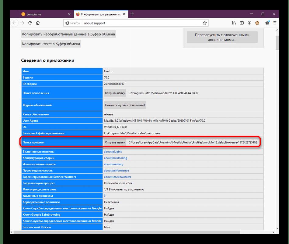 Переход к пользовательской папки браузера Mozilla Firefox для удаления дублей предыдущих сессий