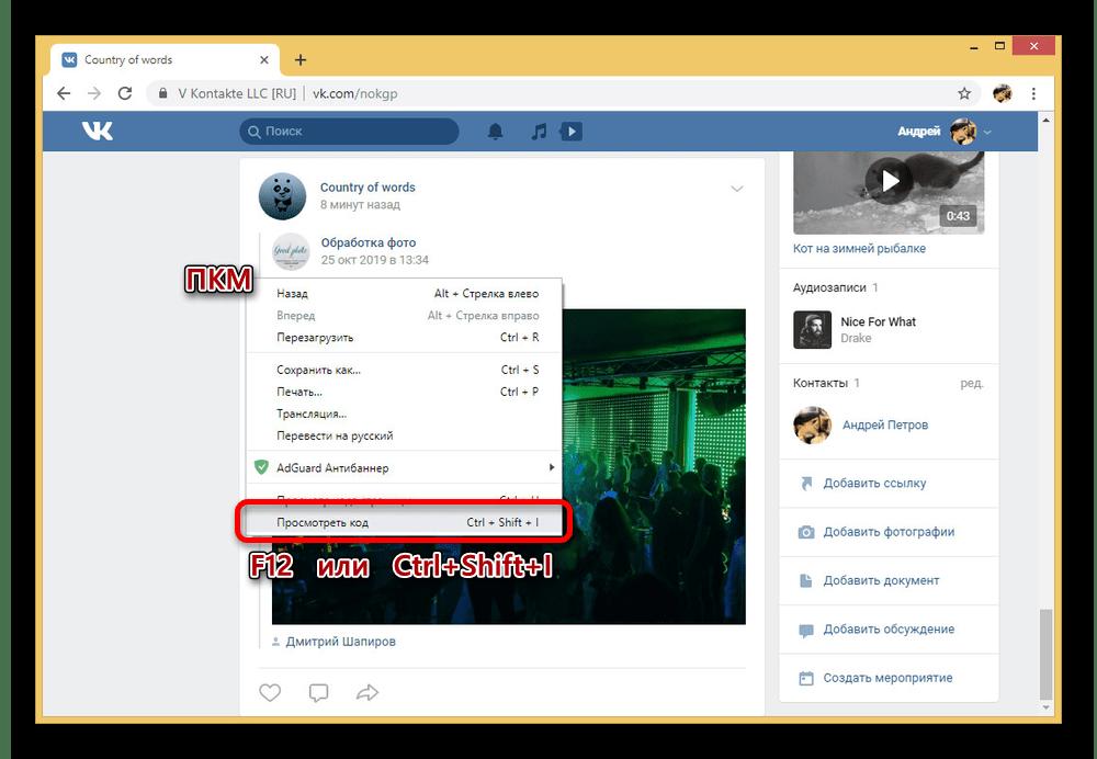 Переход к просмотру кода в группе ВКонтакте