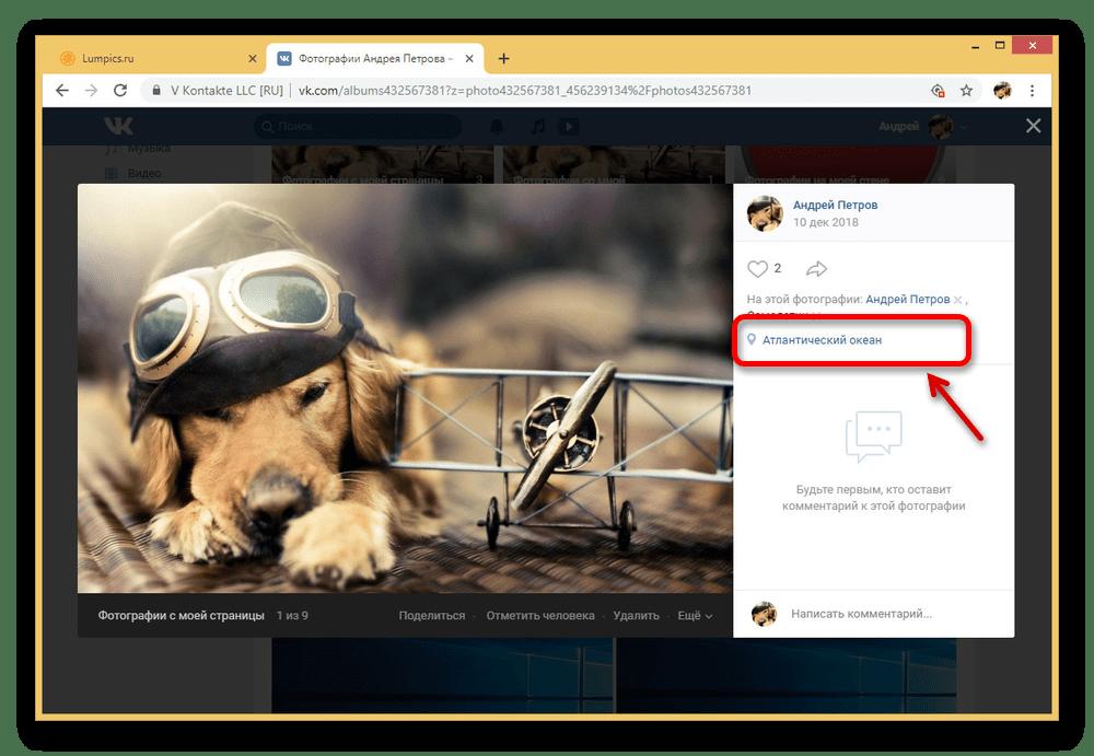 Переход к просмотру места на фотографии ВКонтакте