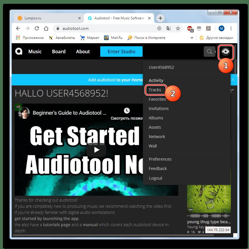 Переход к просмотру треков на сайте Audiotool в браузере Google Chrome