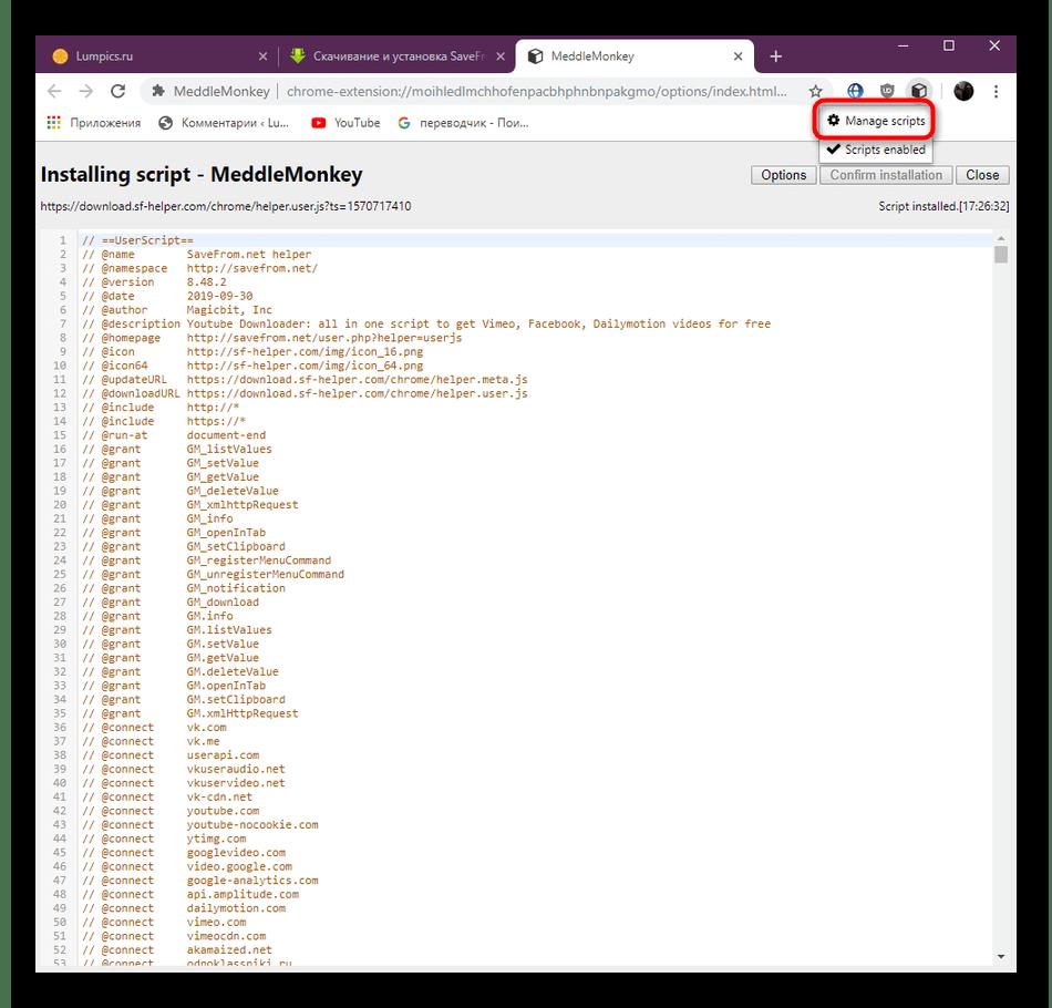 Переход к просмотру всех скриптов для активирования Savefrom.net при скачивании музыки с Одноклассников