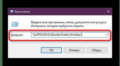 Переход к пути расположения профилей браузера Mozilla Firefox