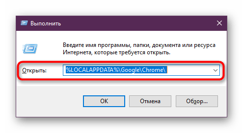 Переход к расположению пользовательской папки Google Chrome для ее удаления