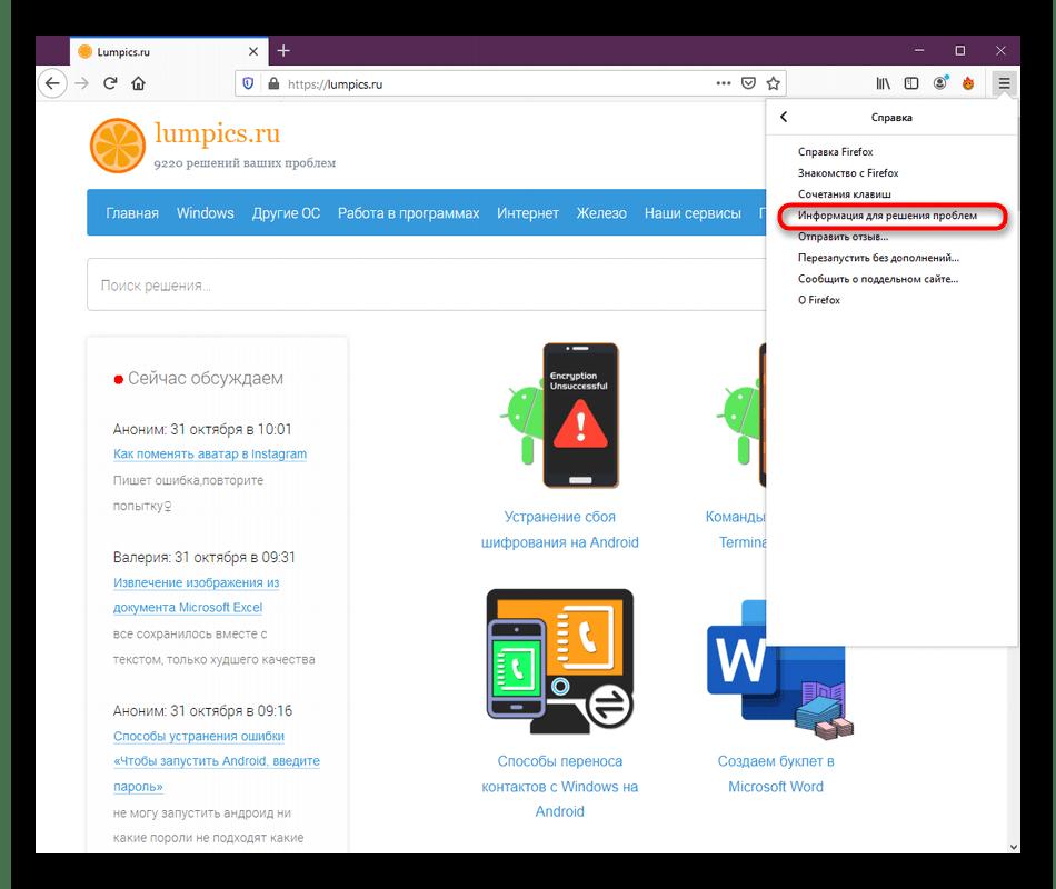 Переход к разделу для решения проблем в браузере Mozilla Firefox