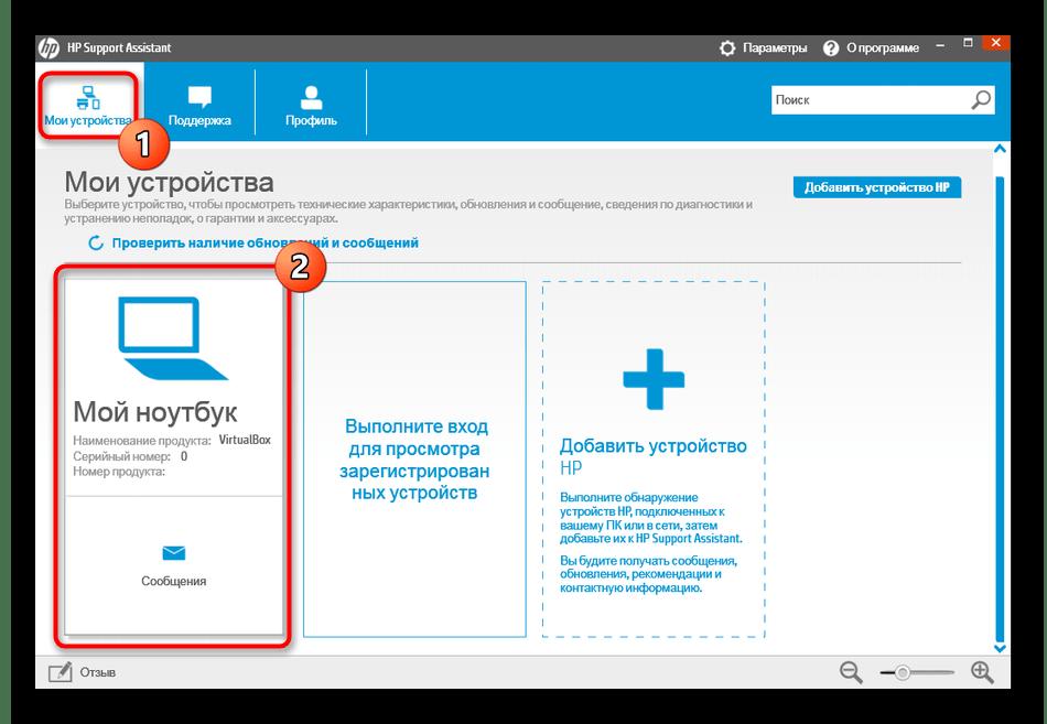 Переход к разделу с информацией о ноутбуке в фирменной программе через Windows 7