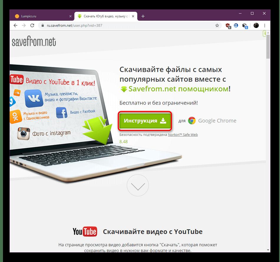 Переход к разделу с инструкцией об инсталляции Savefrom.net в Google Chrome