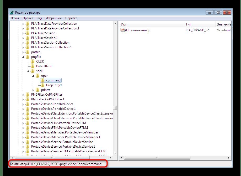 Переход к редактированию ассоциации файлов для JPG в редакторе реестра Windows 7