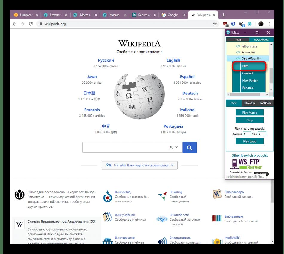 Переход к редактированию шаблонного макроса расширения iMacros в Google Chrome