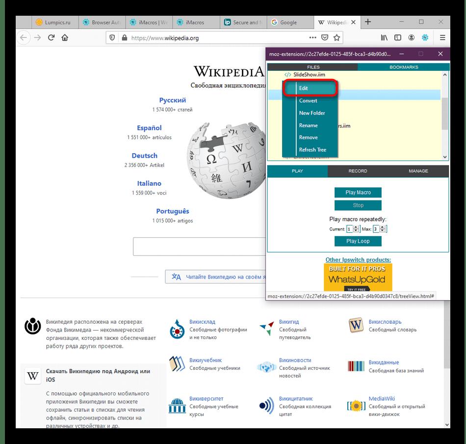 Переход к редактированию шаблонного скрипта в расширении iMacros в Mozilla Firefox