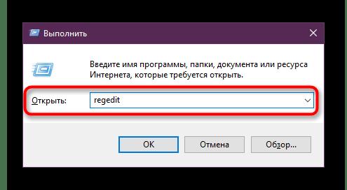 Переход к редактору реестра для поиска и удаления остаточных файлов BlueStacks в Windows