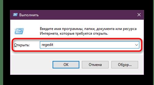 Переход к редактору реестра для удаления остаточных файлов Google Chrome в Windows