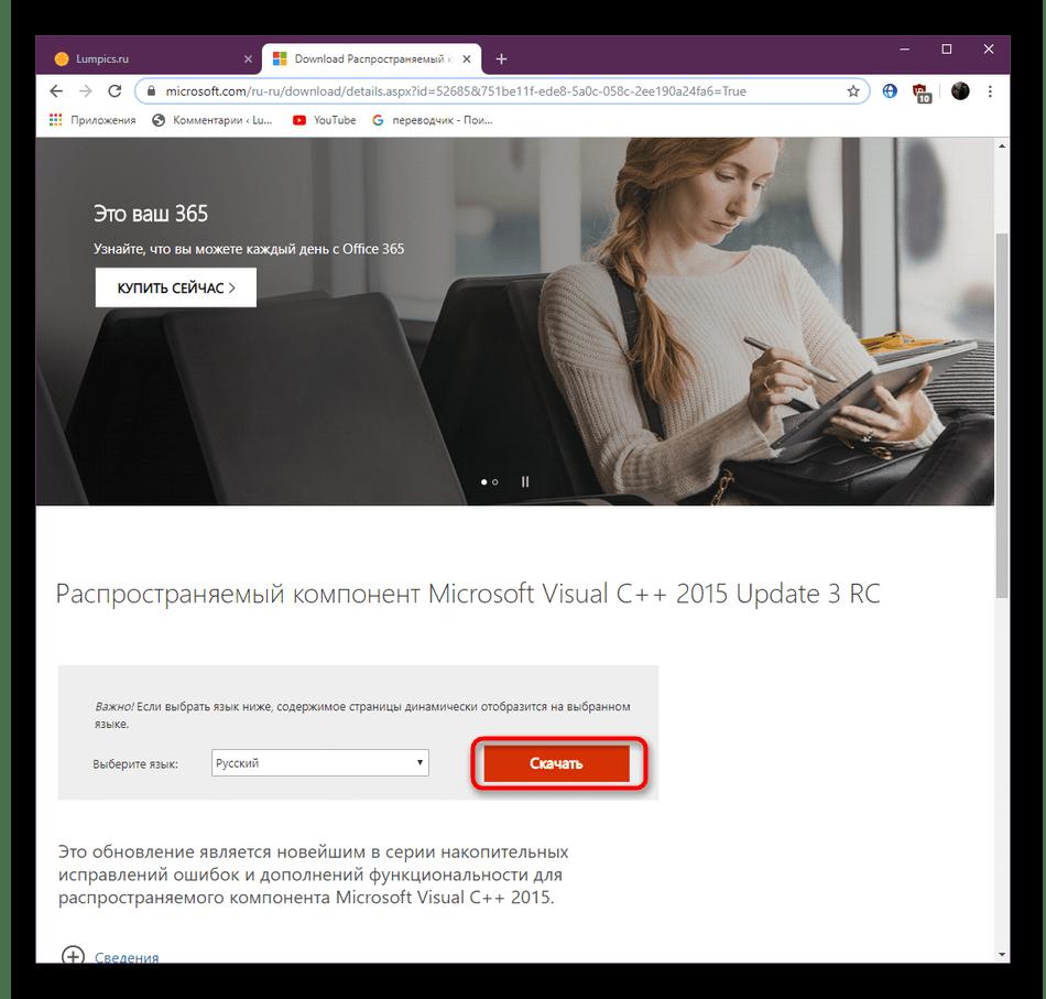 Переход к скачиванию библиотеки Visual C++ 2015 для исправления проблемы с vccorlib140_app.dll в Windows