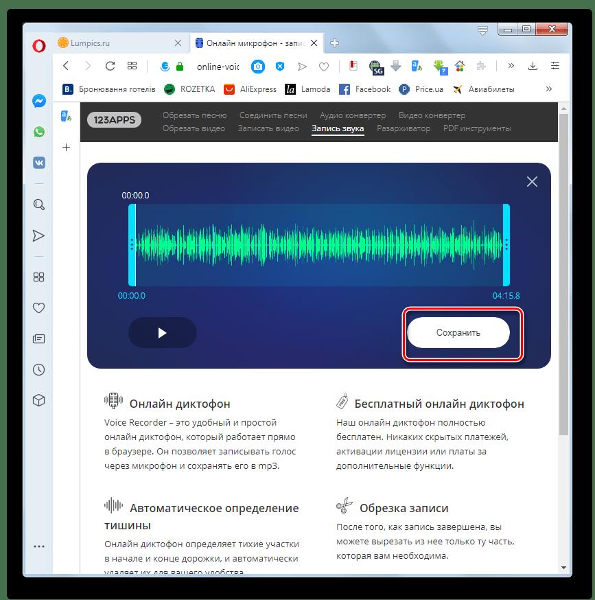Переход к сохранению записанного голоса в веб-сервисе Online-voice-recorder в браузере Opera