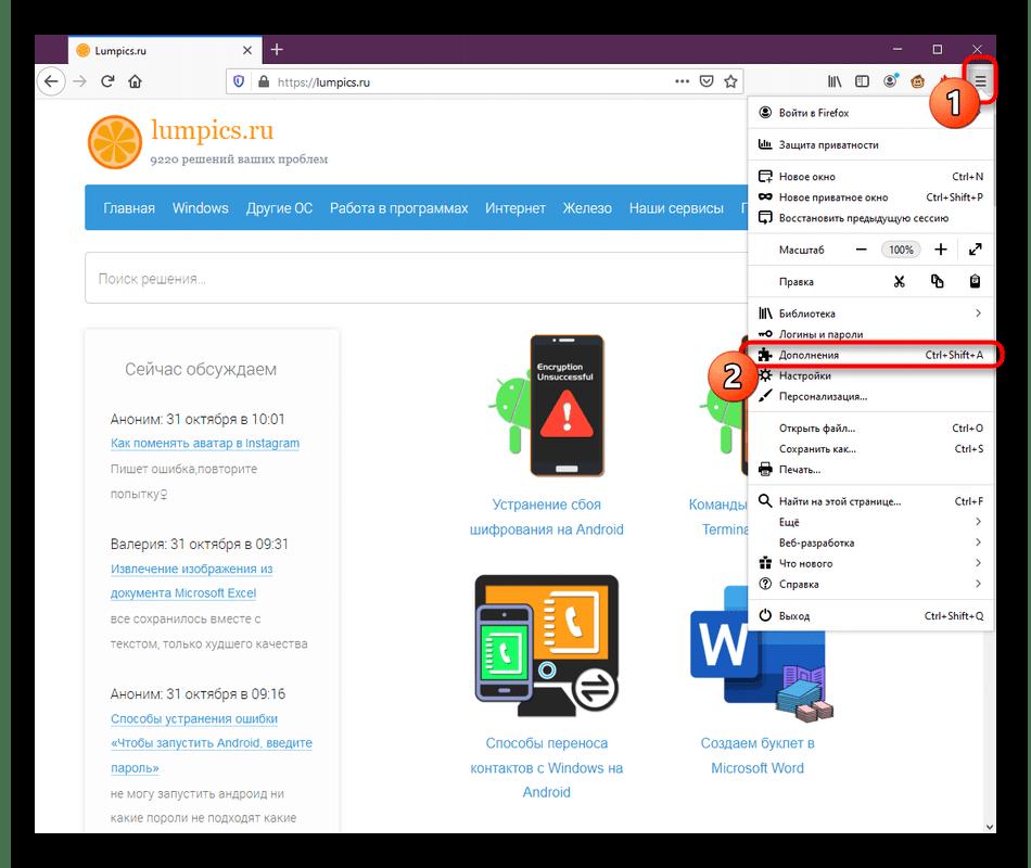 Переход к списку дополнений для их отключения при нагрузке Mozilla Firefox на центральный процессор