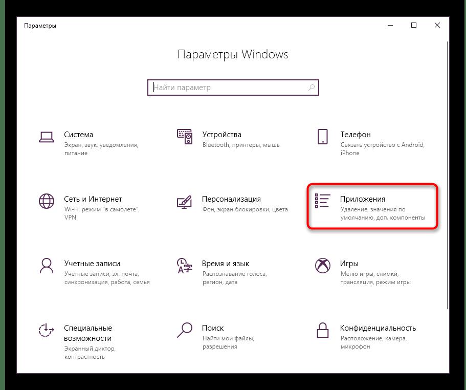 Переход к списку приложений для удаления браузера Mozilla Firefox в Windows