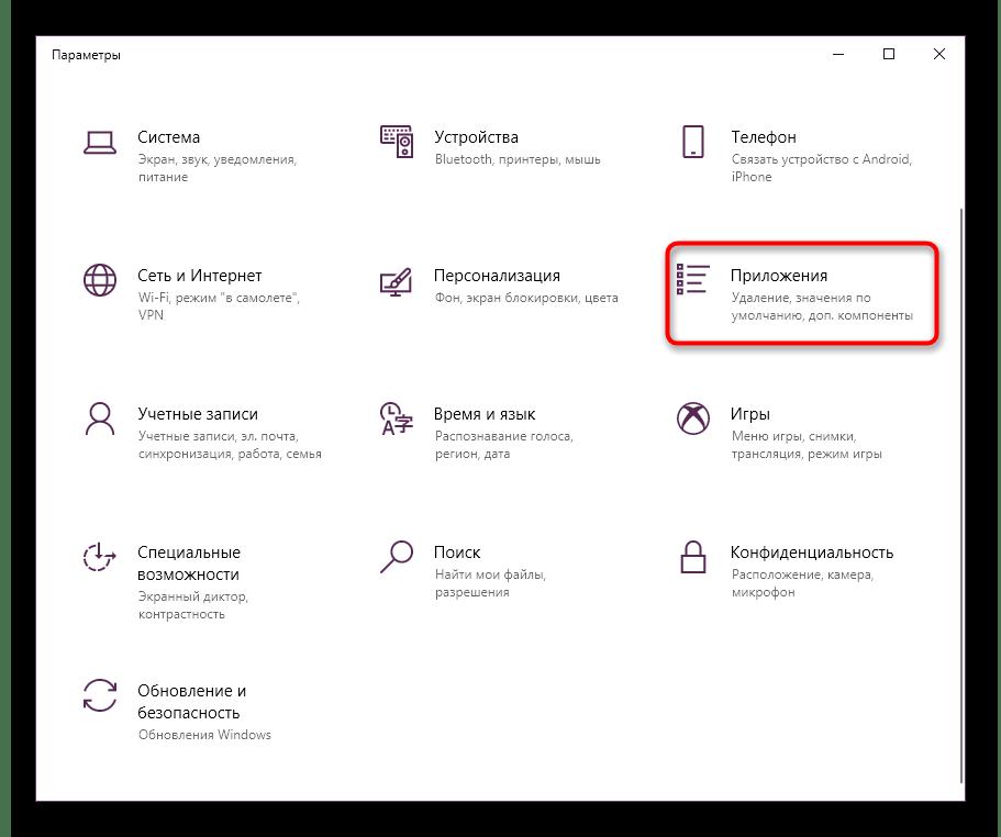 Переход к списку приложений для удаления программы BlueStacks в Windows