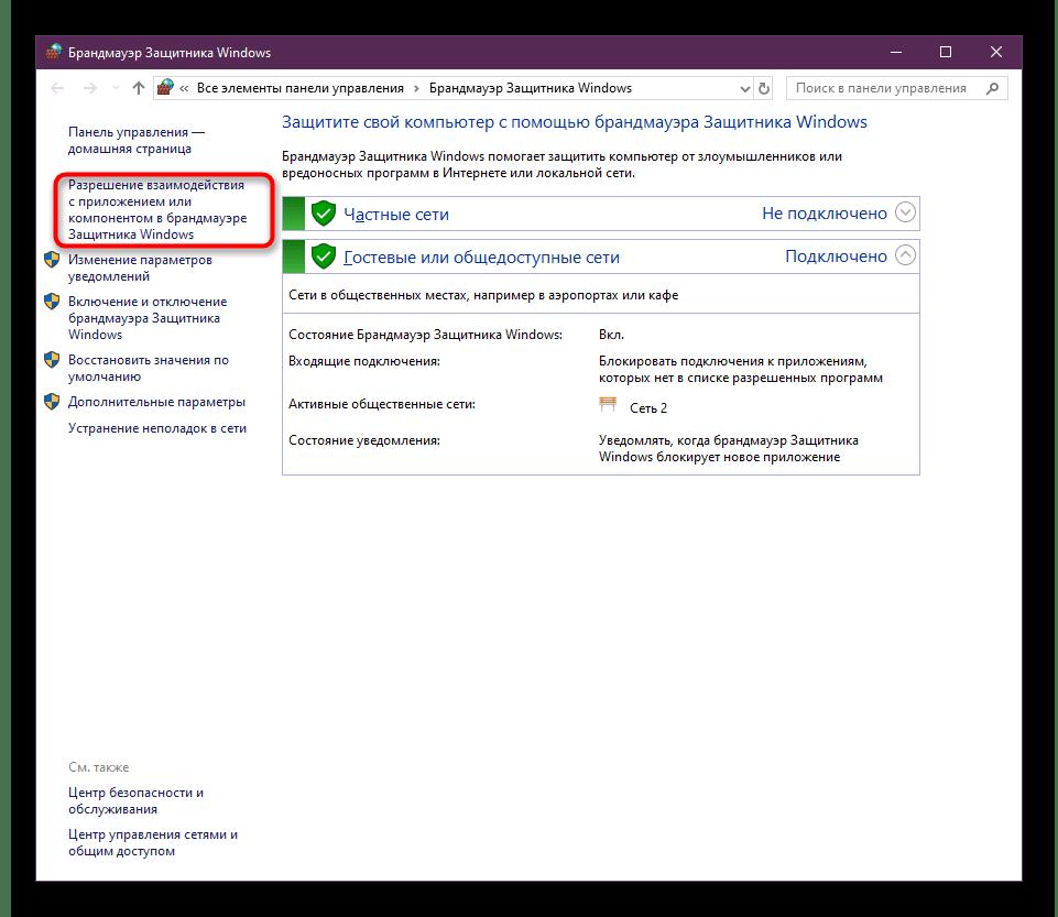 Переход к списку программ для управления Google Chrome через брандмауэр операционной системы