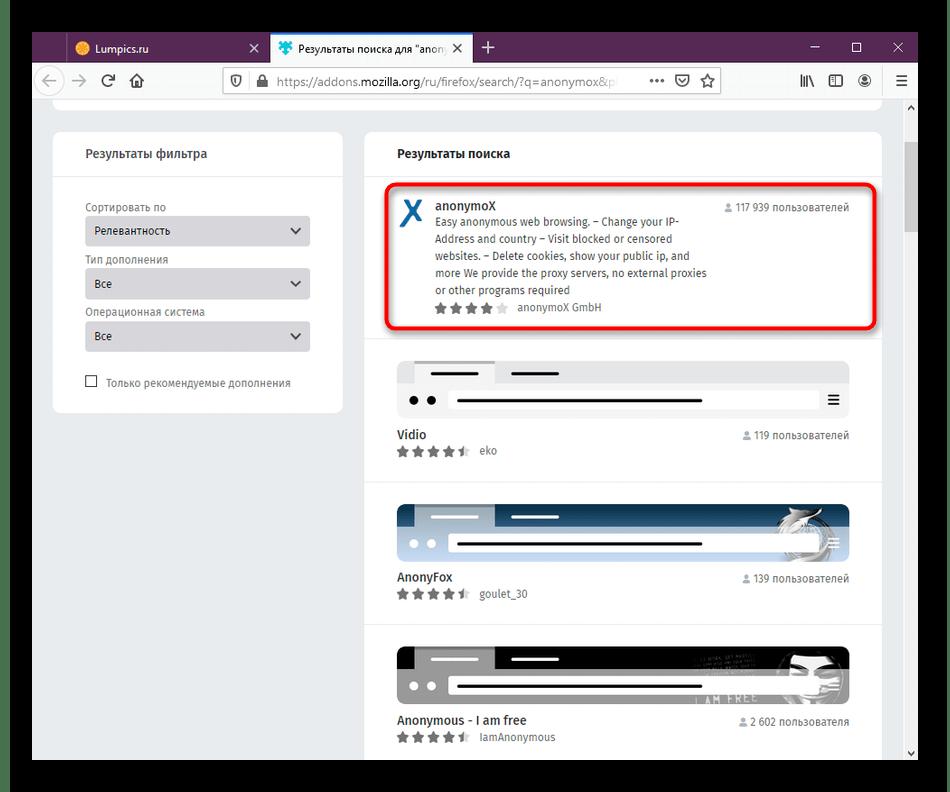 Переход к странице расширения anonymoX в Mozilla Firefox для дальнейшей установки