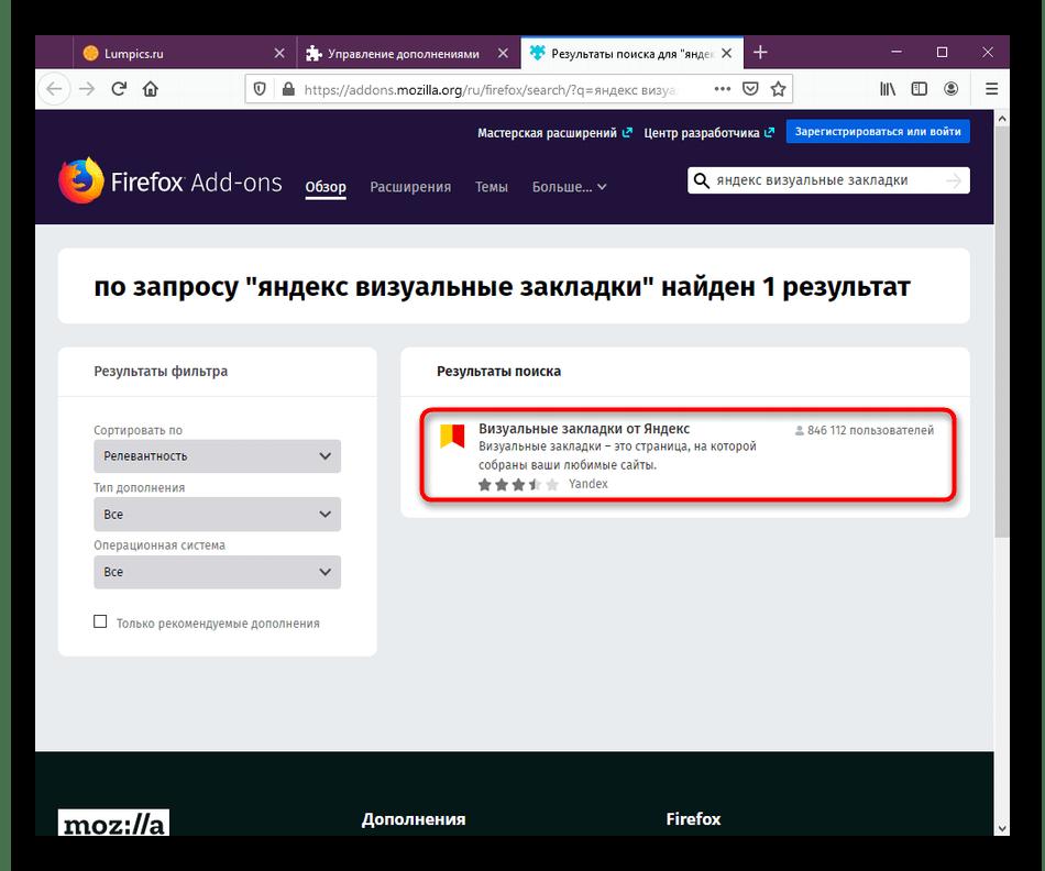 Переход к странице установки расширения Визуальные закладки от Яндекс в Mozilla Firefox