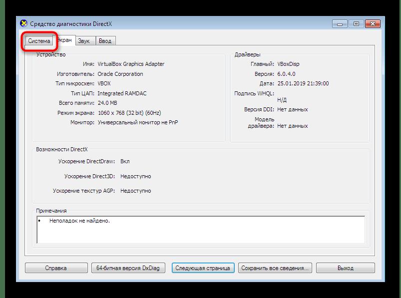 Переход к сведениям о системе в средстве DirectX для просмотра модели ноутбука в Windows 7